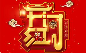 开工大吉,新年新征程--让我们一起为华夏北斗星