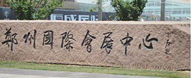 华夏北斗星照亮郑州体博会,带给非同凡响的精