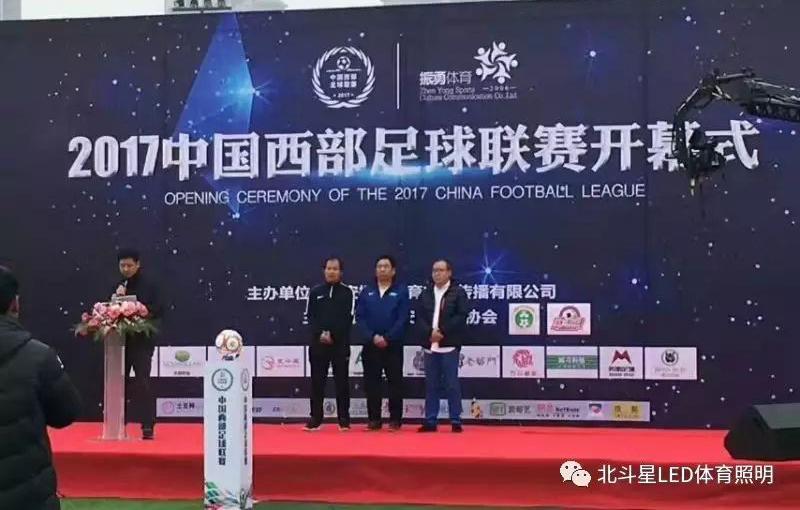 北斗星-邀你共享中国西部足球联赛盛宴