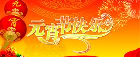 【闹元宵】北斗星祝您元宵节快乐,生活美满,