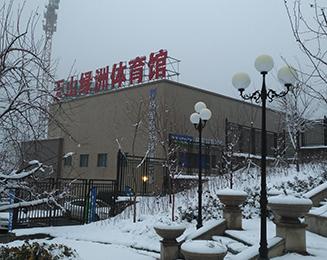 乌鲁木齐海城天山绿洲体育馆LED体育照明项目