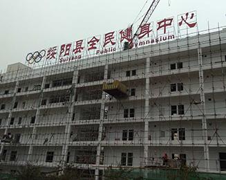绥阳全民健身中心LED体育照明项目