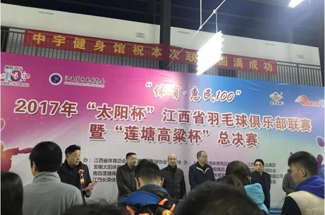 祝!2017年江西省羽毛球俱乐部联赛顺利举办!