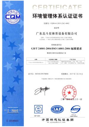 华夏北斗星环境管理体系认证证书