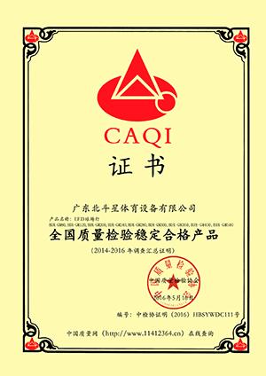 华夏北斗星荣获中国质量检验协会CAQI证书