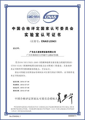 华夏北斗星荣获国家实验认证许可证证书