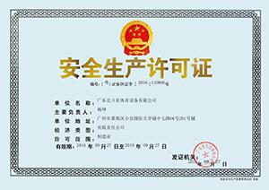华夏北斗星荣获安全生产许可证