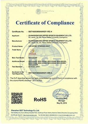 华夏北斗星荣获RoHS证书