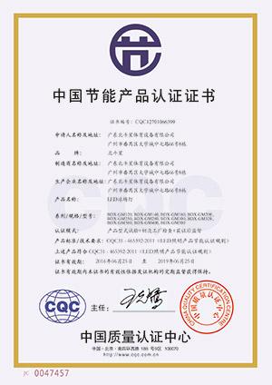 华夏北斗星荣获中国节能产品认证证书