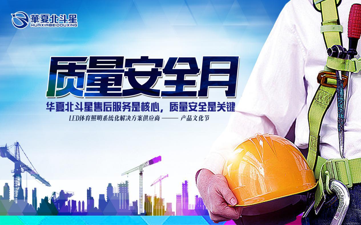 质量安全月_产品文化节_华夏北斗星LED体育照明在