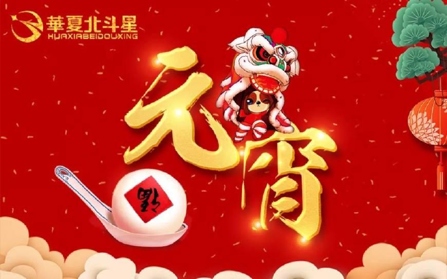 欢欢喜喜元宵节,华夏北斗星邀请大家一起猜灯