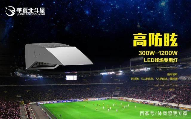 体育照明中的智能照明,华夏北斗星将成体育照明领域的关键?